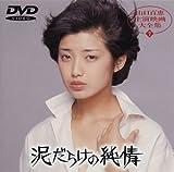 泥だらけの純情 [DVD]