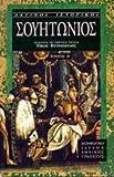 souitonios / σουητώνιος