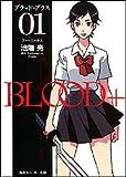 BLOOD+ 01 ファーストキス
