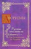 img - for Aphorisms Russian thinkers University up to Herzen Aforizmy Russkie mysliteli Ot Lomonosova do Gertsena book / textbook / text book