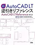 img - for -2012/2011/2010/2009/2008/2007/2006/2005/2004/2002 Corresponding haste resolution AutoCAD LT reverse reference (2011) ISBN: 4883377814 [Japanese Import] book / textbook / text book