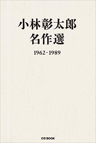 小林彰太郎名作選 1962-1989 (CG BOOK)
