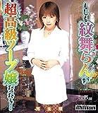 もしも紋舞らんが超高級ソープ嬢だったら・・・完全版 [DVD]