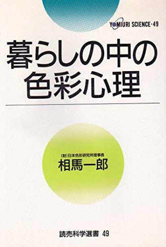 暮らしの中の色彩心理 (読売科学選書)