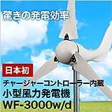風力発電機セット 定格出力 400W 【ウインドフォース】