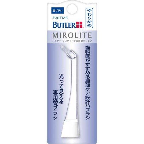 バトラー ミロライト音波振動ハブラシ 替S タフト