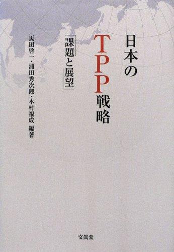 日本のTPP戦略―課題と展望