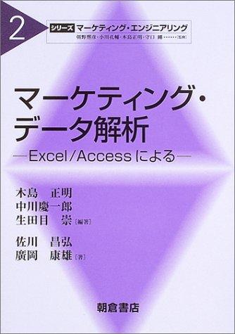 マーケティング・データ解析―Excel/Accessによる (シリーズ・マーケティング・エンジニアリング)