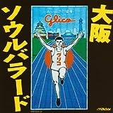 大阪ソウルバラードを試聴する