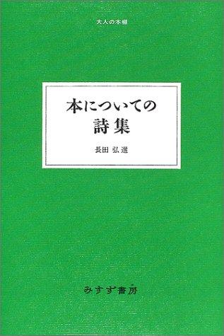 本についての詩集