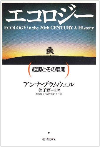 エコロジー―起源とその展開