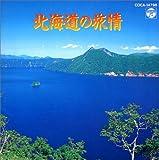 北海道の旅情