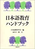 日本語教育ハンドブック
