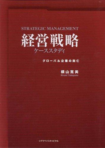 経営戦略ケーススタディ―グローバル企業の興亡