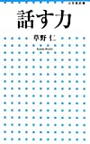 話す力 (小学館新書)