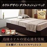 IKEA・ニトリ好きに。ホテル仕様デザインダブルクッションベッド【日本製ボンネルコイルマットレス】 セミダブル