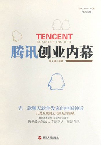 tencent-qq-business-insider-one-of-chinas-largest-internet-service-provider-chinese-edition