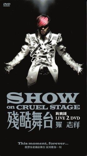 殘酷舞台真實?Live DVD