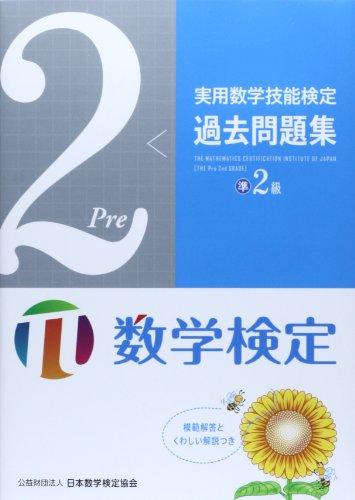 実用数学技能検定過去問題集 数学検定準2級