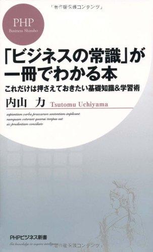 「ビジネスの常識」が一冊でわかる本
