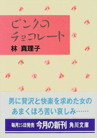 ピンクのチョコレート (角川文庫)