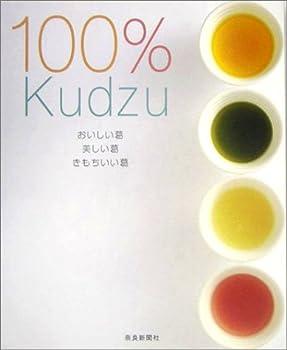 100%Kudzu―おいしい葛・美しい葛・きもちいい葛