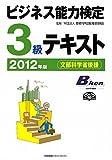 2012年版 ビジネス能力検定3級テキスト