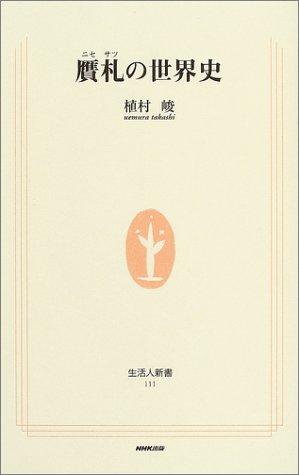 贋札(ニセサツ)の世界史 (生活人新書)