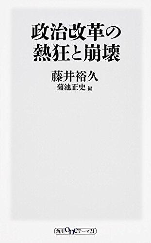 政治改革の熱狂と崩壊 (角川oneテーマ21)