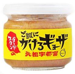 ユーユーワールド 元祖宇都宮 ご飯にかけるギョウザ 110g瓶