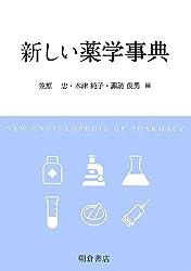 新しい薬学事典