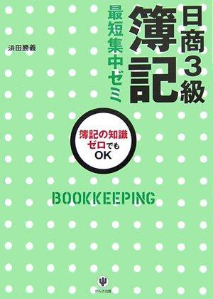 日商3級簿記最短集中ゼミ