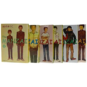 The MANZAI 全6巻 完結セット (ポプラ文庫ピュアフル)