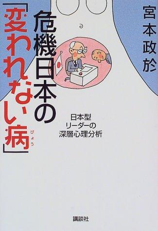 危機日本の「変われない病」―日本型リーダーの深層心理分析