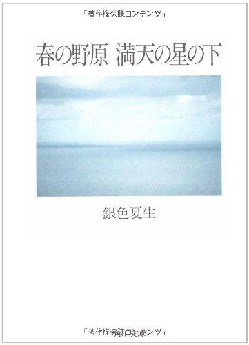 春の野原 満天の星の下 (角川文庫)