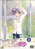ぴたテン(3) [DVD]