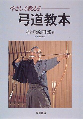 やさしく教える弓道教本