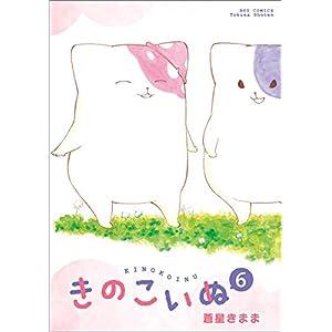 きのこいぬ 6 (リュウコミックス)