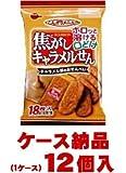 【1ケース納品】【1個あたり198円】 ブルボン 焦がしキャラメルせん 18枚×12個入