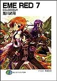 EME RED〈7〉COLOSSEUM (富士見ファンタジア文庫)