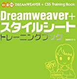 Dreamweaver+スタイルシートトレーニングブック Ver.8対応   (ソーテック社)