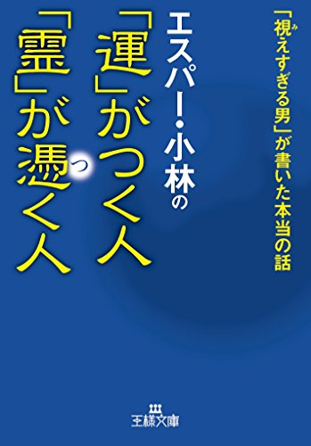 エスパー・小林の「運」がつく人 「霊」が憑く人: 「視えすぎる男」が書いた本当の話 (王様文庫)