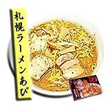 札幌ラーメン あび 2食入 (味噌ラーメン、ご当地らーめん)