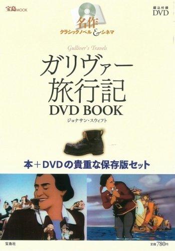 名作クラシックノヘ゛ル&シネマ ガリヴァー旅行記DVD BOOK