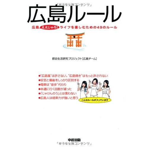 広島ルール