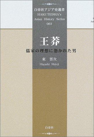王莽―儒家の理想に憑かれた男 (白帝社アジア史選書)