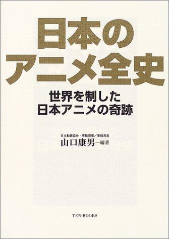 日本のアニメ全史—世界を制した日本アニメの奇跡