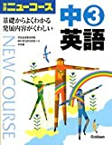 ニューコース中3英語 新版―学研 学習指導要領準拠