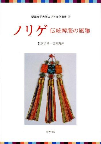 ノリゲ―伝統韓服の風雅 (梨花女子大学コリア文化叢書 2)