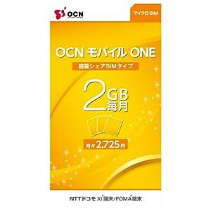 NTTコミュニケーションズ OCN モバイル ONE 容量シェアSIMタイプ